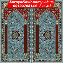 قیمت فرش سجاده _ ابعاد فرش سجاده ای