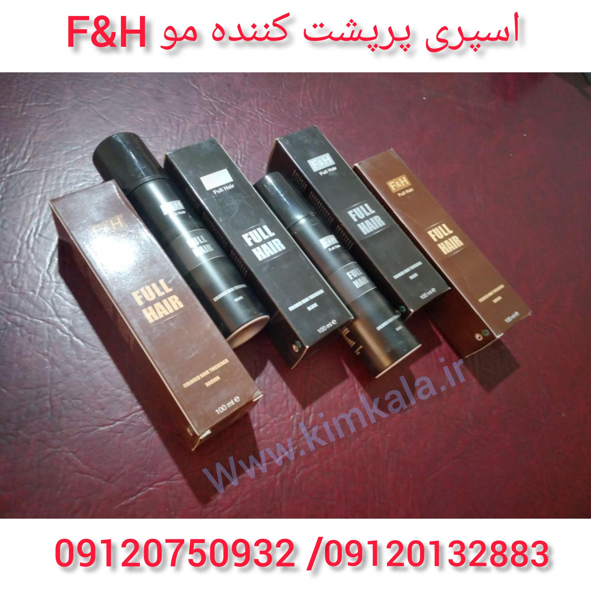 اسپری پرپشت کننده مو(F&H(09120132883/پرپشت کننده مو