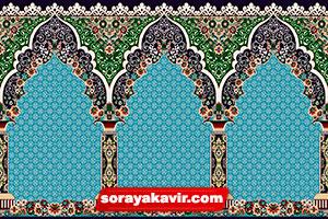فرش سجاده ای ( سجاده فرش محرابی ) نمادی از وحدت و یگانه پرستی