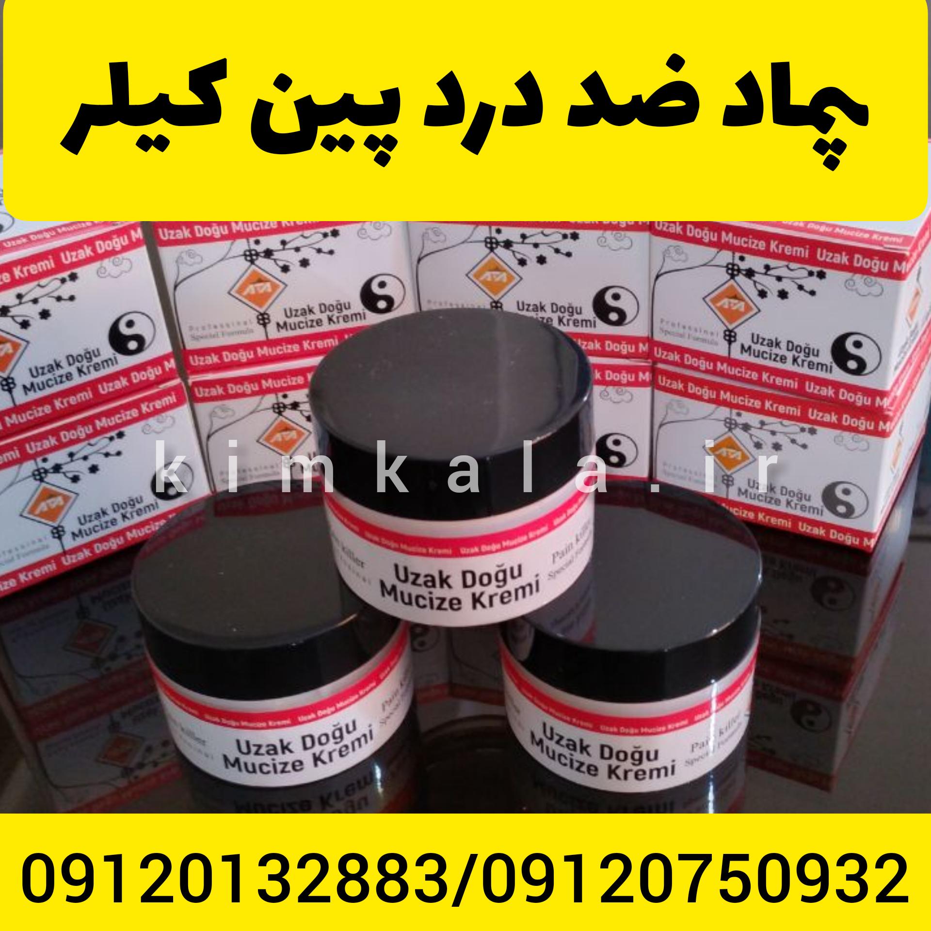 فروش پماد پین کیلر/09120750932 /قیمت پماد پین کیلر