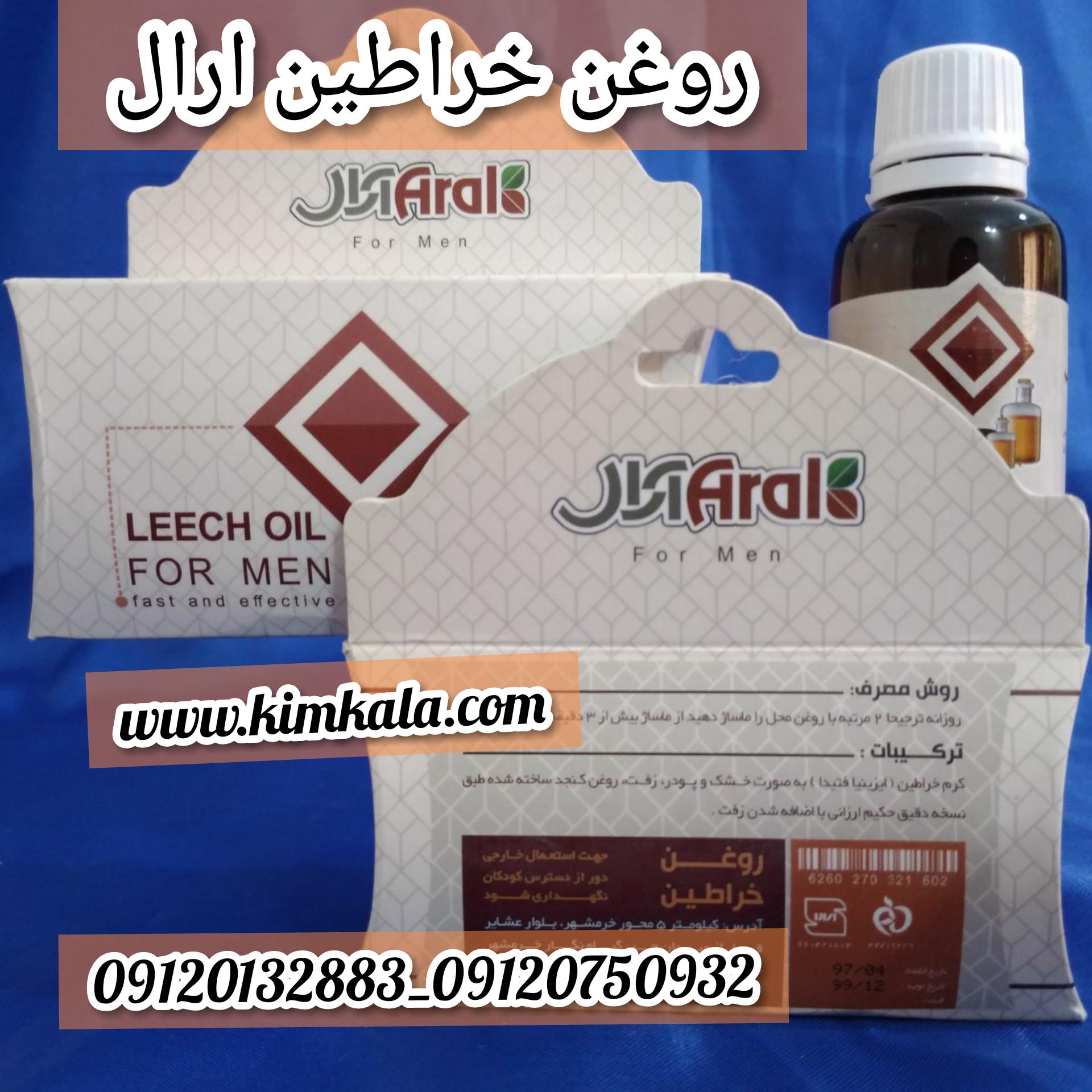 روغن خراطین آرال۰۹۱۲۰۱۳۲۸۸۳/قیمت روغن خراطین