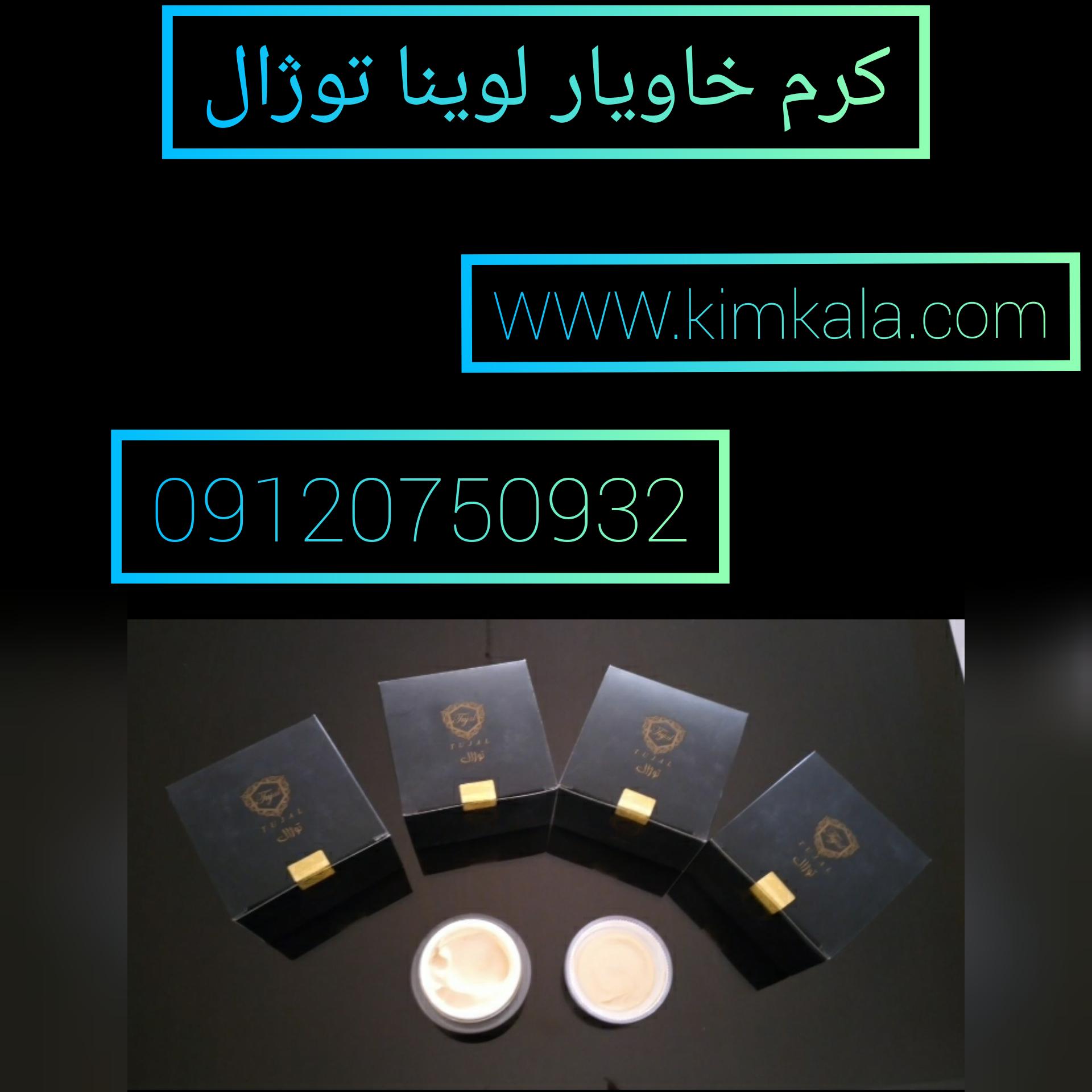 کرم خاویار لوینا توژال/09120750932/قیمت کرم خاویار