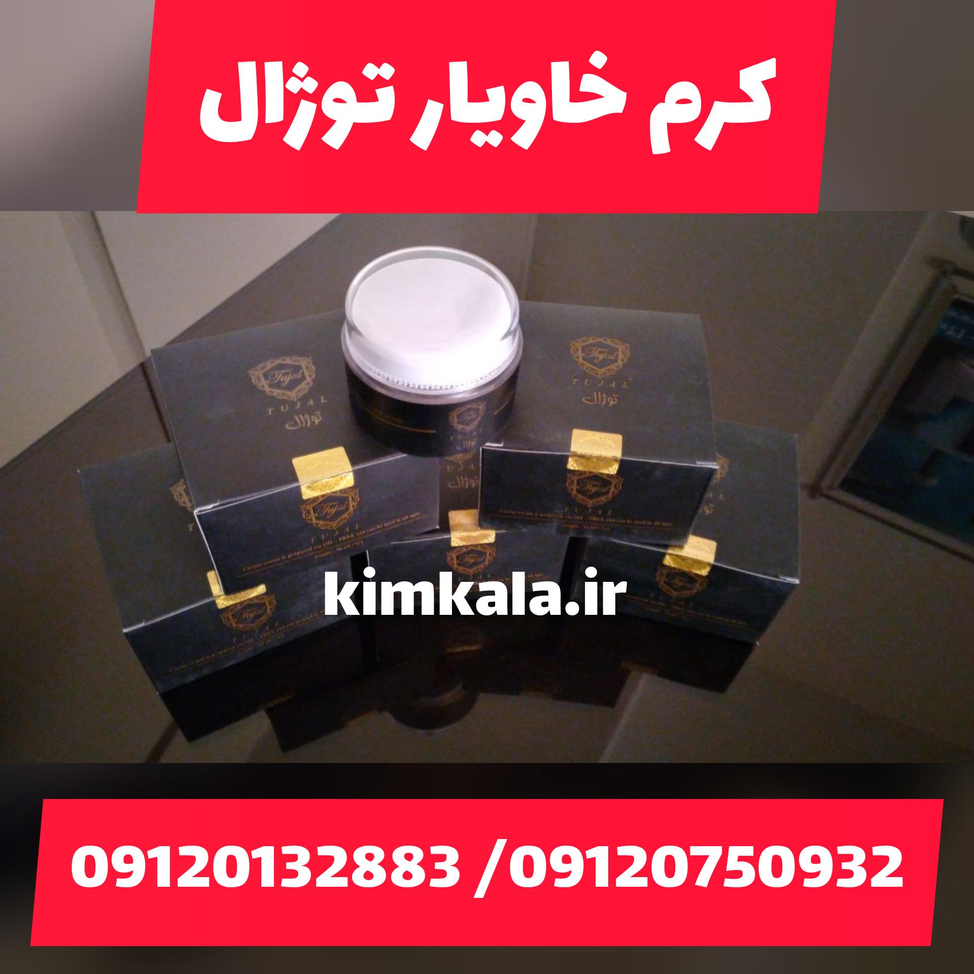 فروش انواع کرم خاویار/09120750932/قیمت کرم خاویار توژال