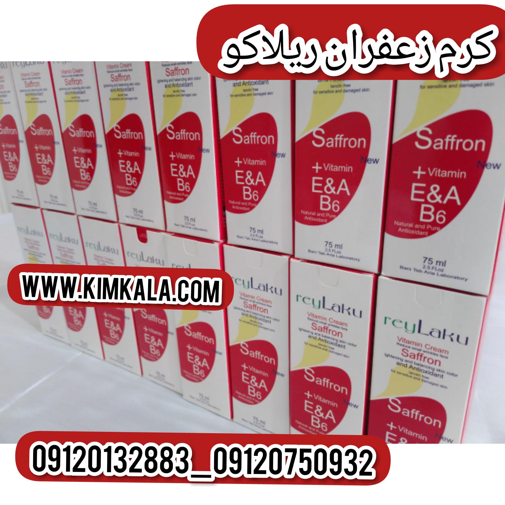 کرم زعفران ریلاکو۰۹۱۲۰۱۳۲۸۸۳/قیمت کرم زعفران/خواص کرم زعفران