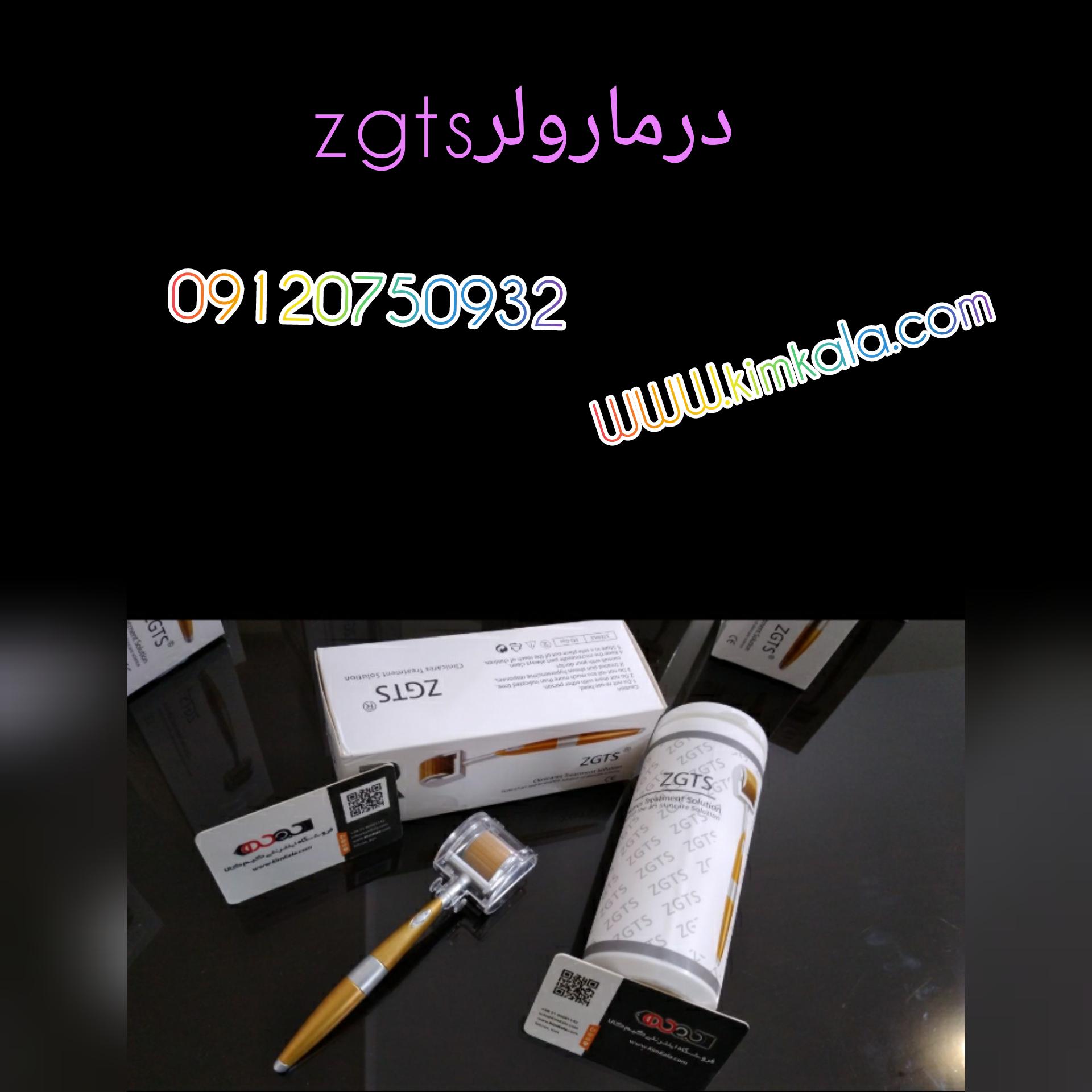 درمارولر Zgts /قیمت درمارولر/09120750932