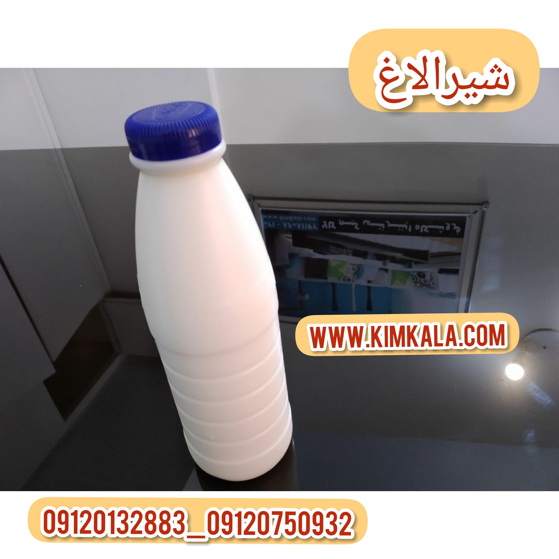 شیرالاغ تازه۰۹۱۲۰۱۳۲۸۸۳/قیمت شیرالاغ اصل