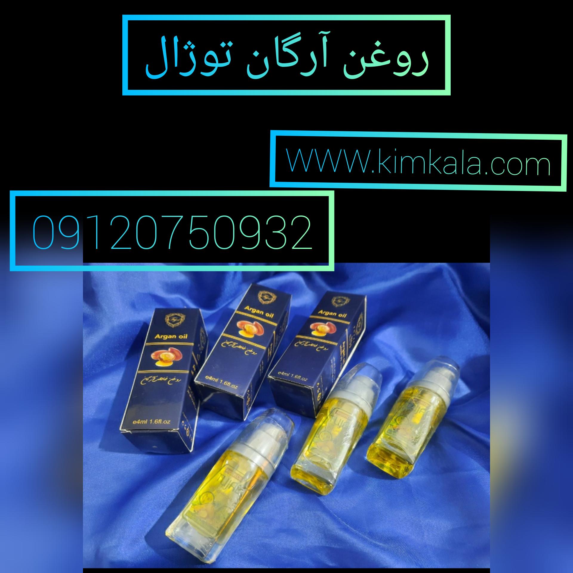 روغن آرگان توژال/09120750932/قیمت روغن آرگان