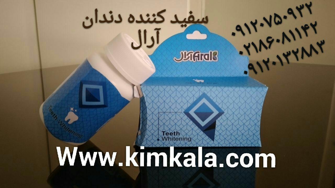 سفید کننده دندان آرال 09120750932 محصولات آرال