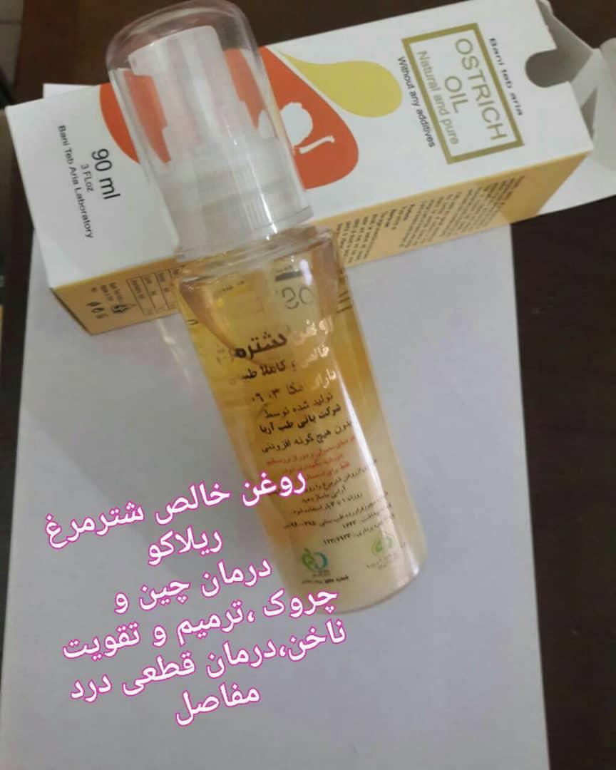 خواص روغن اصل شتر مرغ |درمان لک های سوختگی|۰۹۱۹۰۶۷۸۴۷۸|رفع ترک های پاشنه پا|درمان خشکی مو|