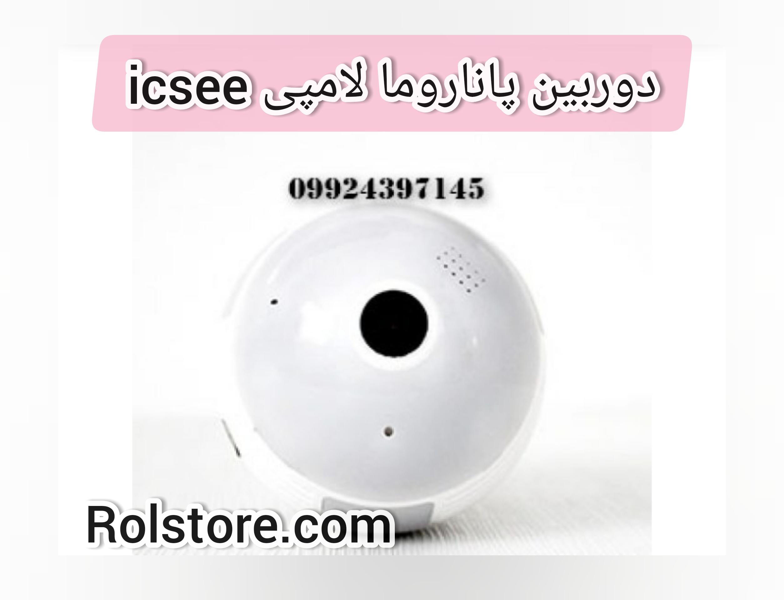 دوربین پاناروما لامپی icsee لامپ دوربین دار/۰۹۹۲۴۳۹۷۱۴۵/دوربین مدار بسته بیسیم