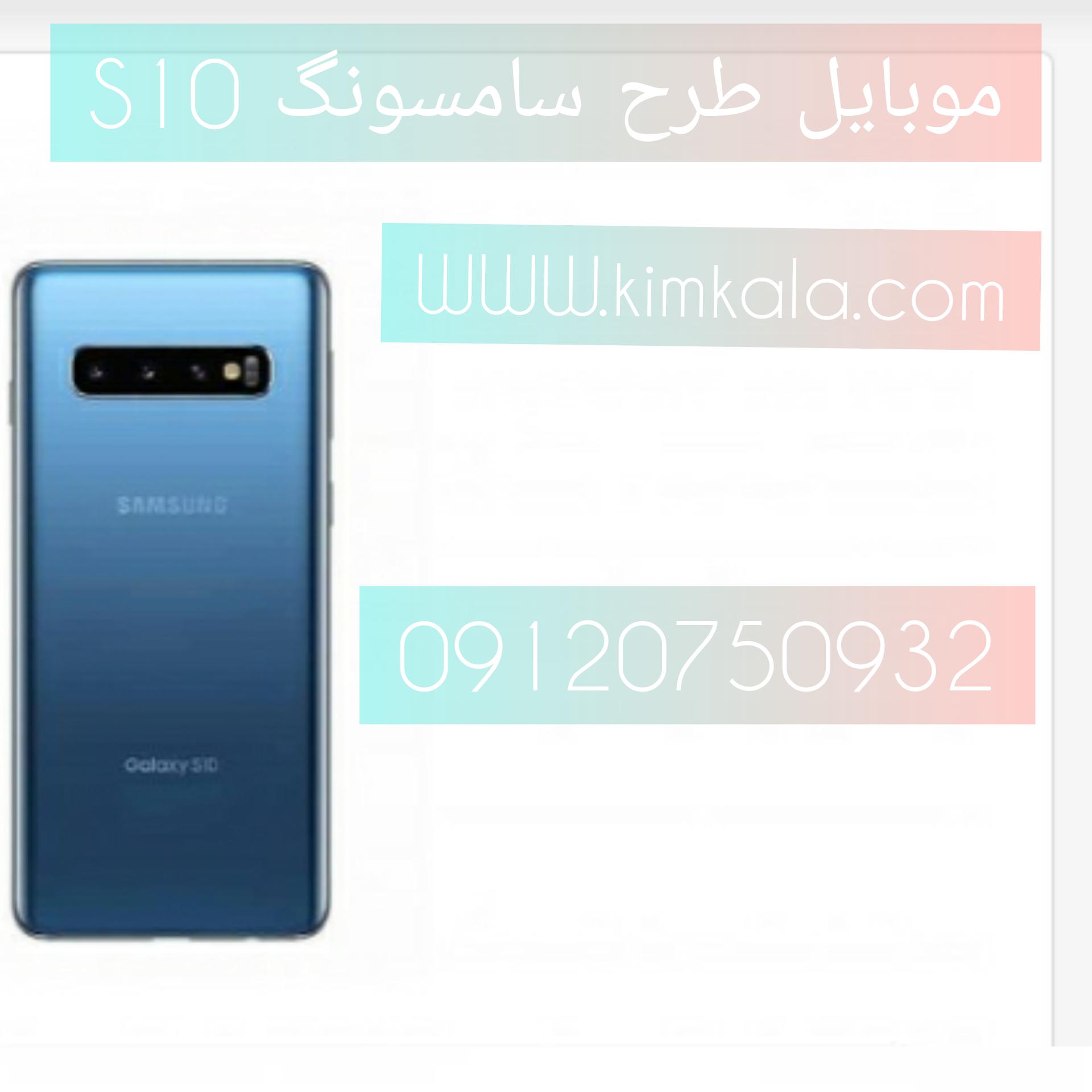 موبای طرح سامسونگS10/بهترین گوشی/09120750932