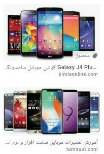 انواع موبایل تبلت و لوازم جانبی