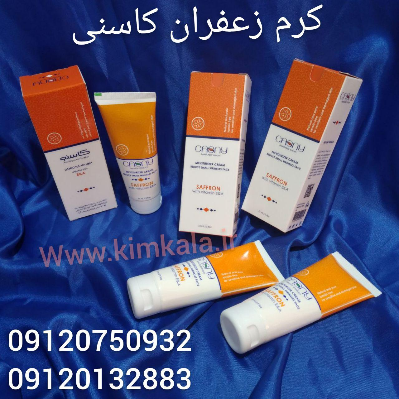 کرم زعفران کاسنی/09120750932/کرم ویتامینه حاوی عصاره زعفران