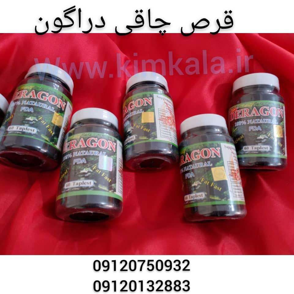 قرص چاقی دراگون/02186083705/قرص افزایش وزن