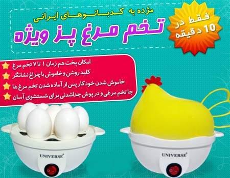تخم مرغ پز ویژه طرح مرغ