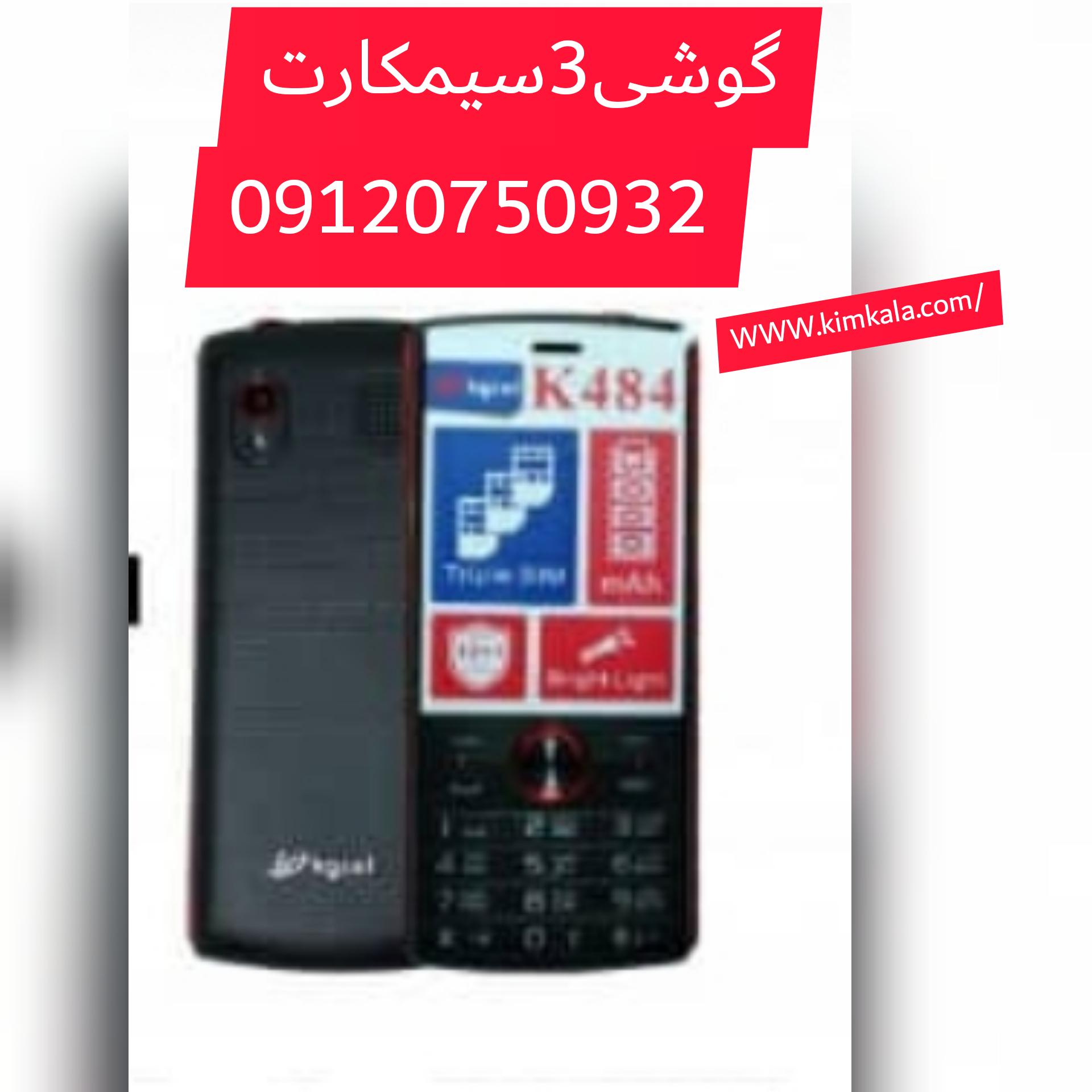 گوشی 3سیمکارت/09120750932/کارت حافظه16گیگابایت