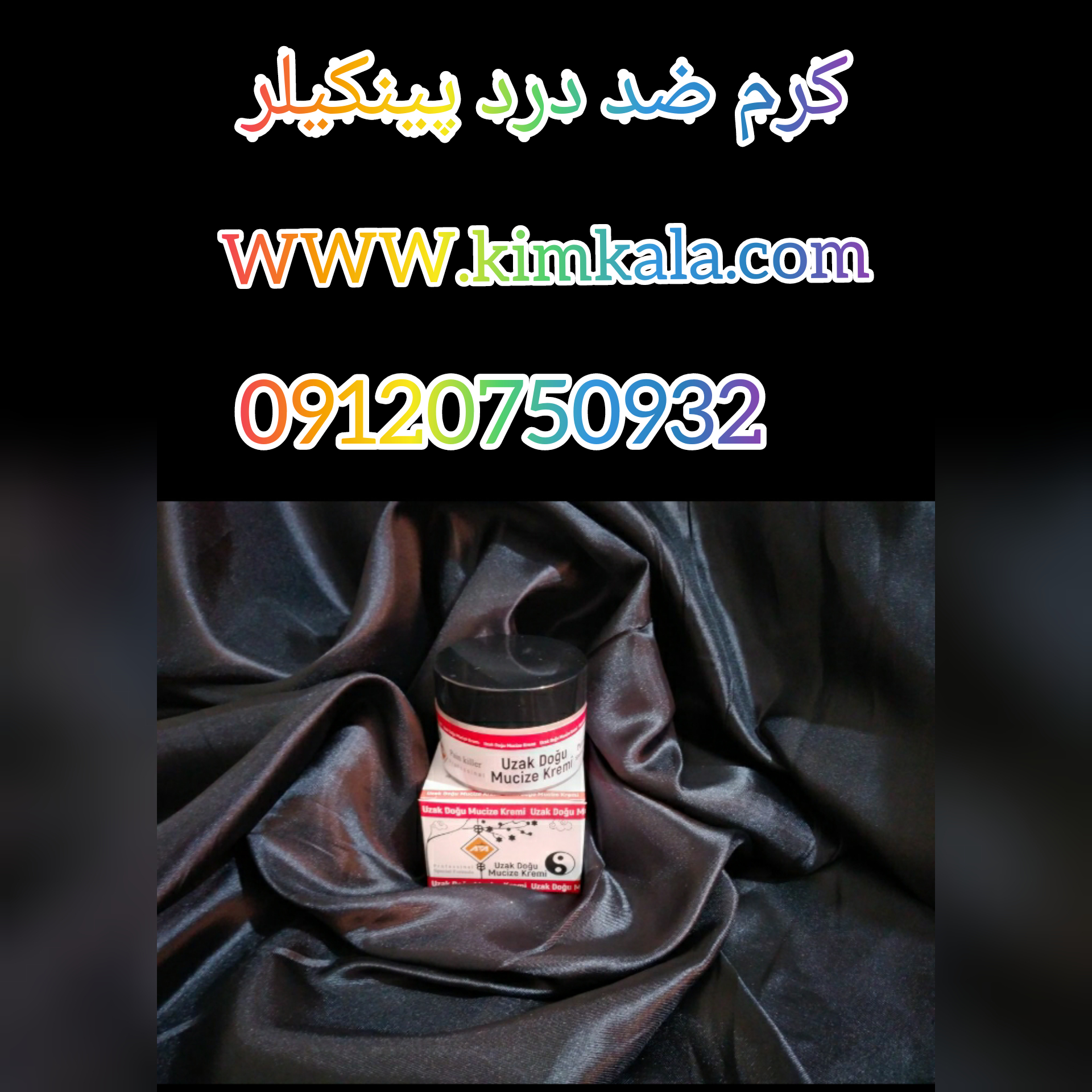 پماد ضد درد پین کیلر/09120750932/بهترین کرم ضد درد