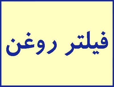 فروش ، پخش و توزیع عمده فیلتر روغن انواع خودروهای ایرانی و خارجی