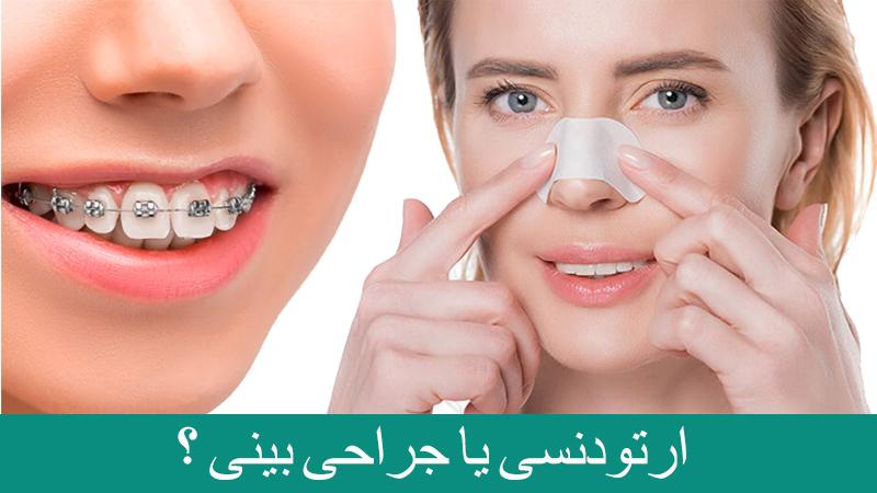 آمادگی برای انجام عمل جراحی زیبایی بینی