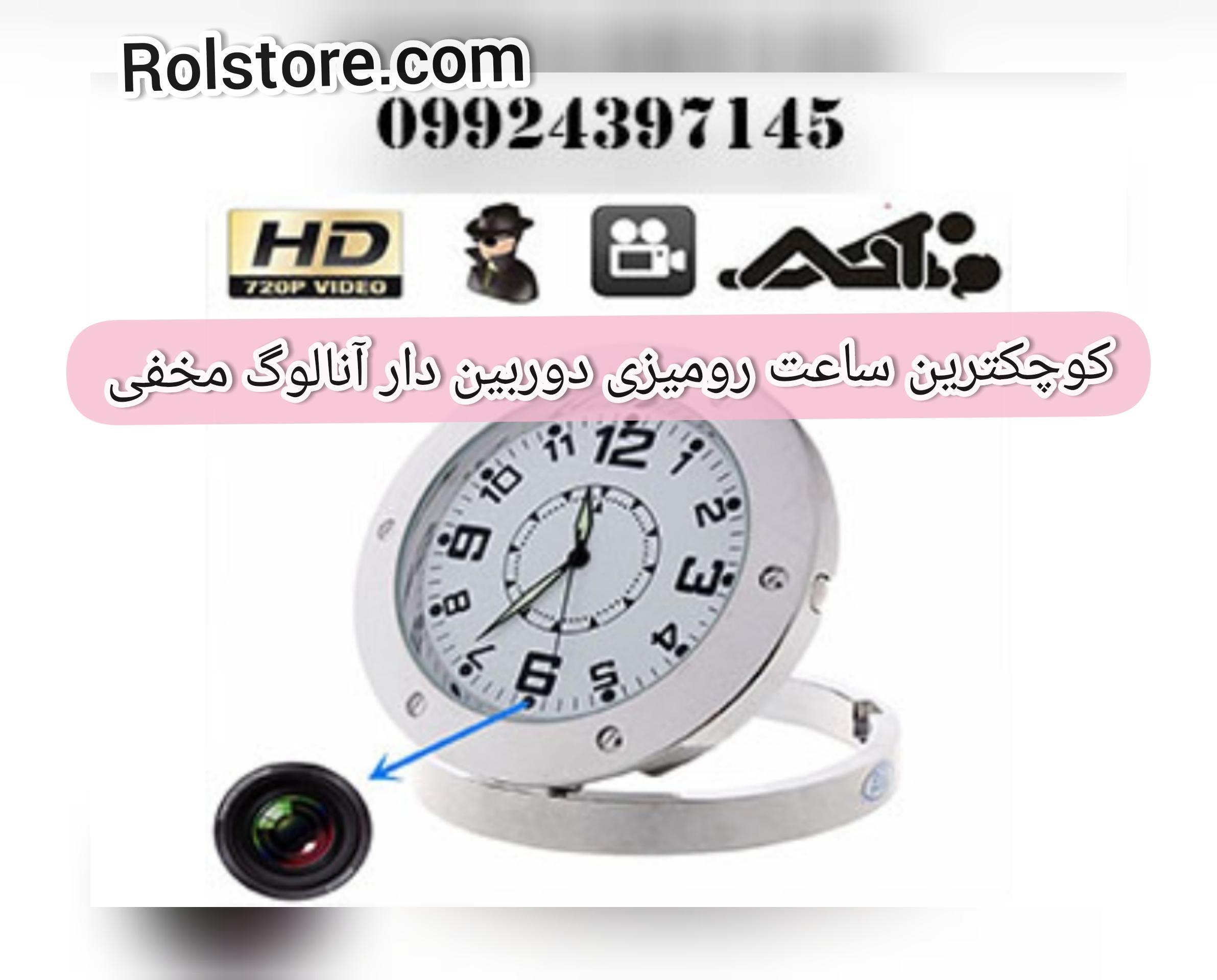 کوچکترین ساعت رومیزی دوربین دار آنالوگ مخفی/۰۹۹۲۴۳۹۷۱۴۵/ساعت رومیزی دوربین دار