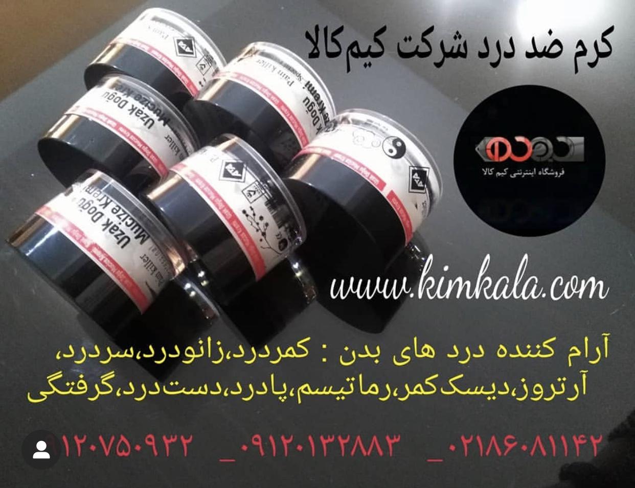 پماد ضد درد 09120750932 رفع دردهای مفصلی افراد مسن