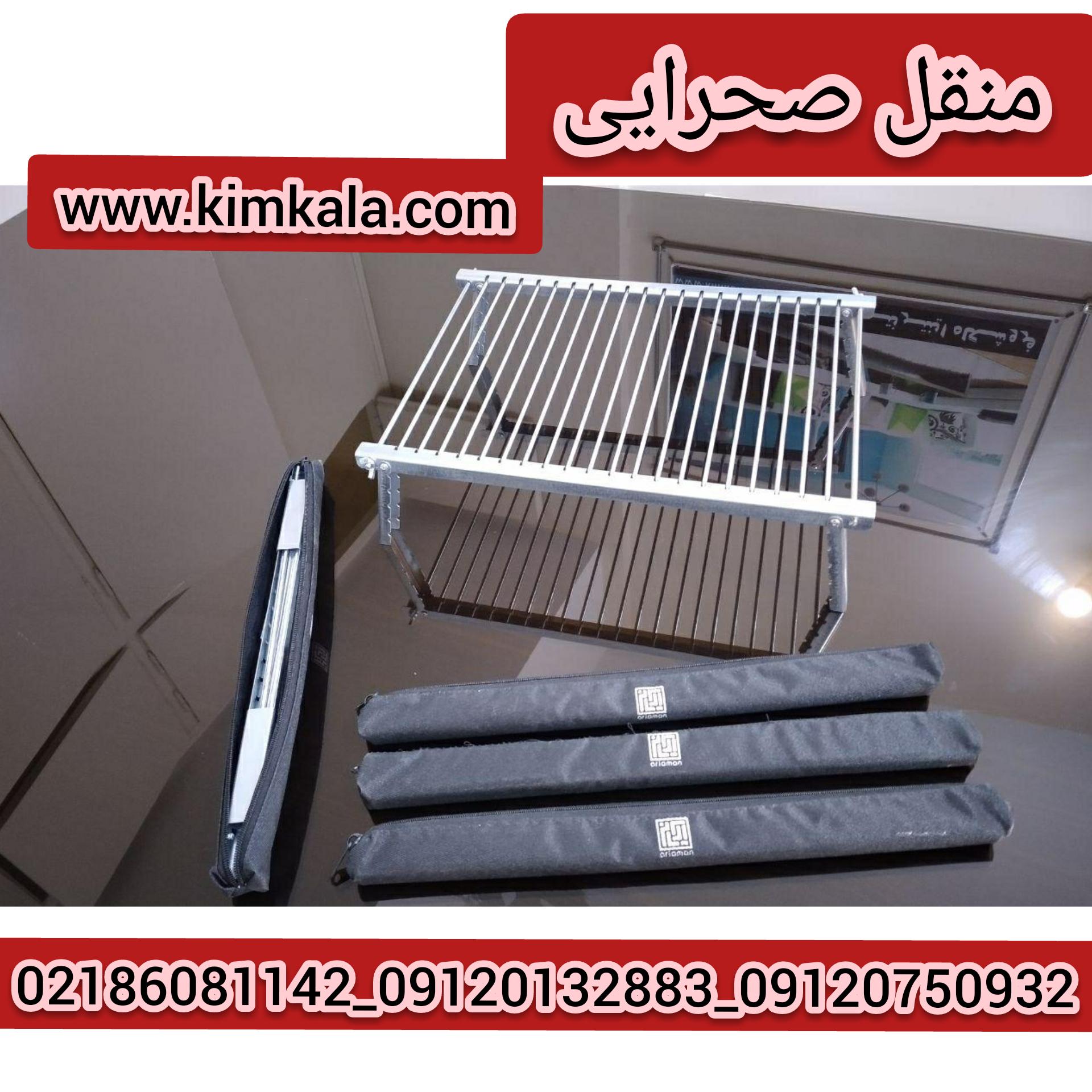 منقل صحرایی۰۹۱۲۰۱۳۲۸۸۳/قیمت منقل صحرایی/منقل