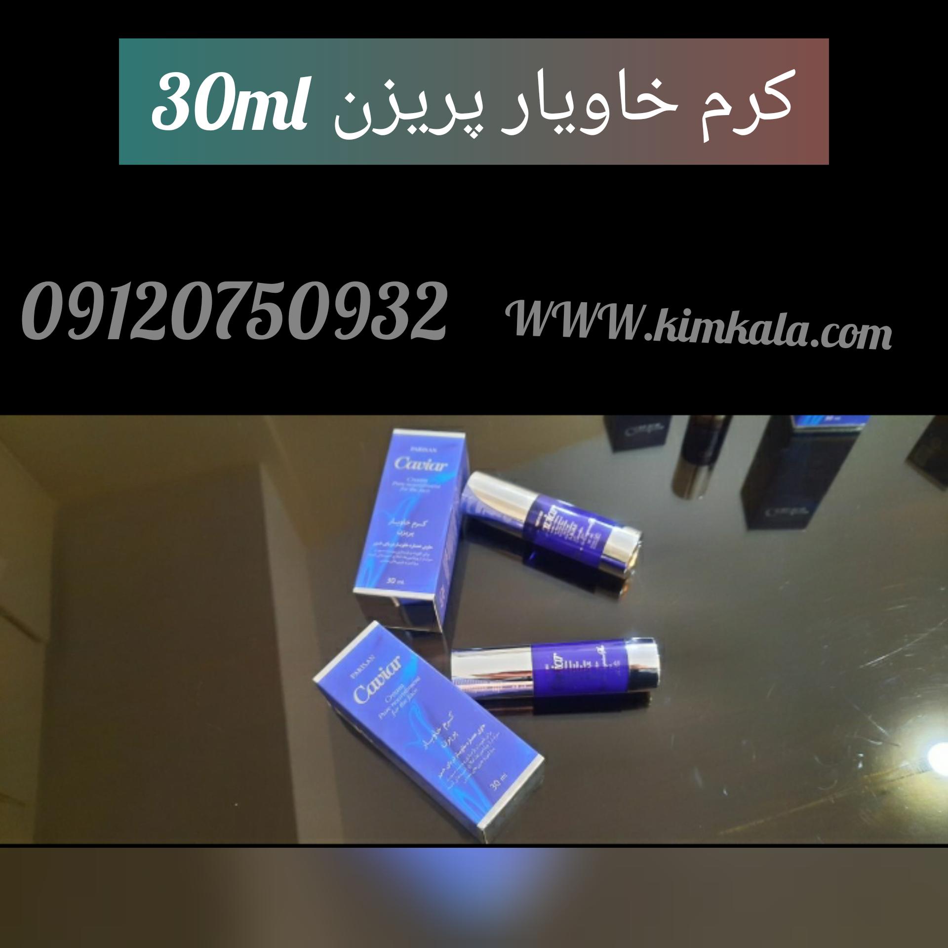 کرم خاویار پریزن30ml/کرم لیفت صورت/09120132883