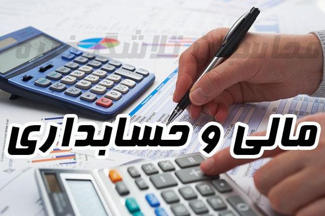 خدمات شرکت مالی  ما در امور حسابداری و حسابرسی
