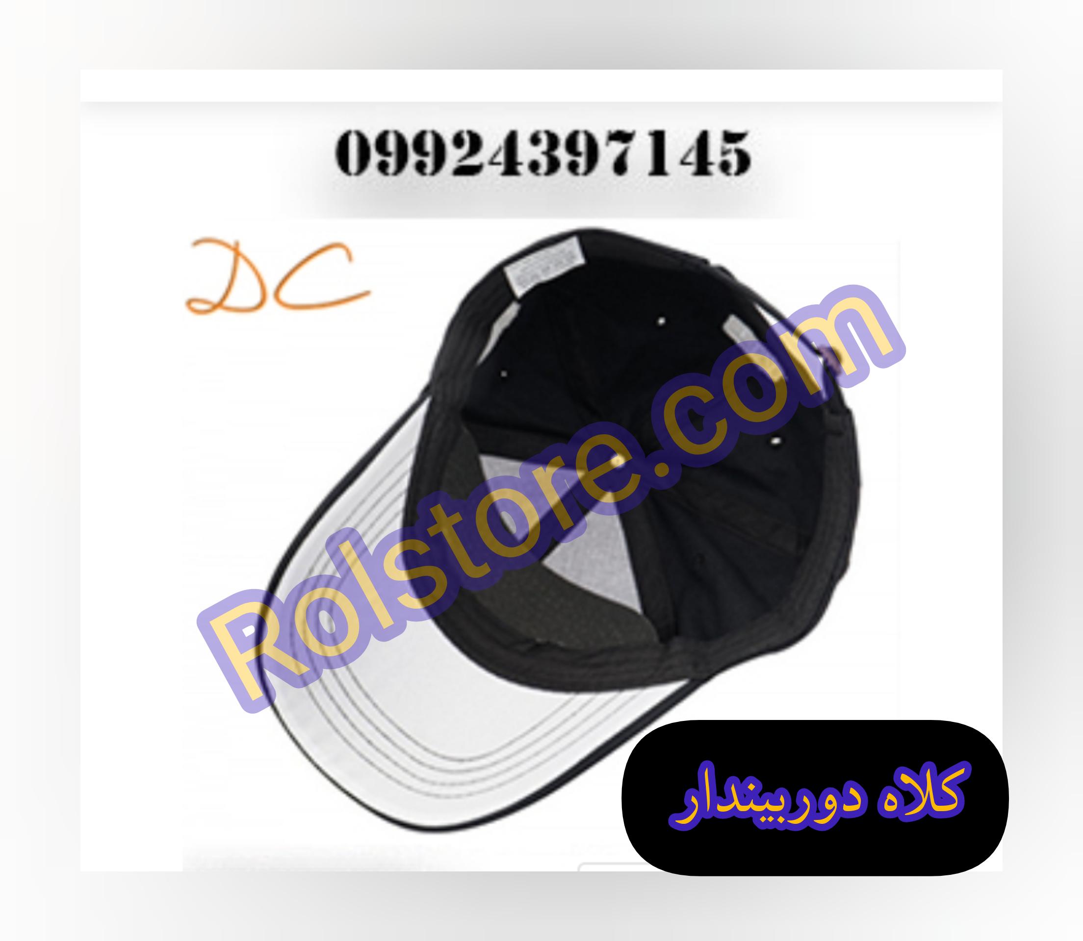 کلاه دوربیندار مخفی/۰۹۹۲۴۳۹۷۱۴۵/فیلمبرداری کاملا مخفیانه