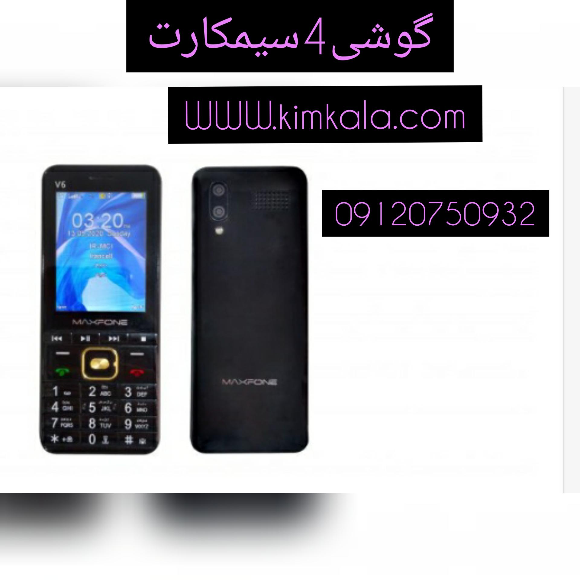 گوشی4سیمکارت/09120750932/بهترین گوشی