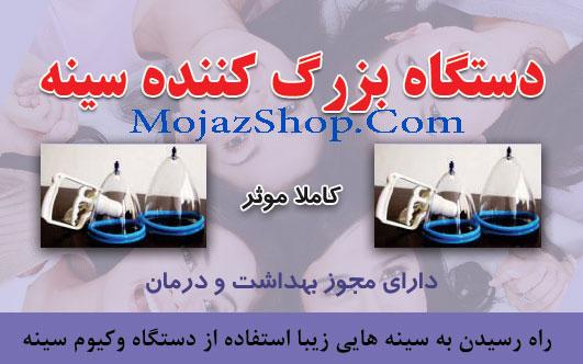 خرید دستگاه بزرگ کننده سینه زنان وکیوم اصل ارزان
