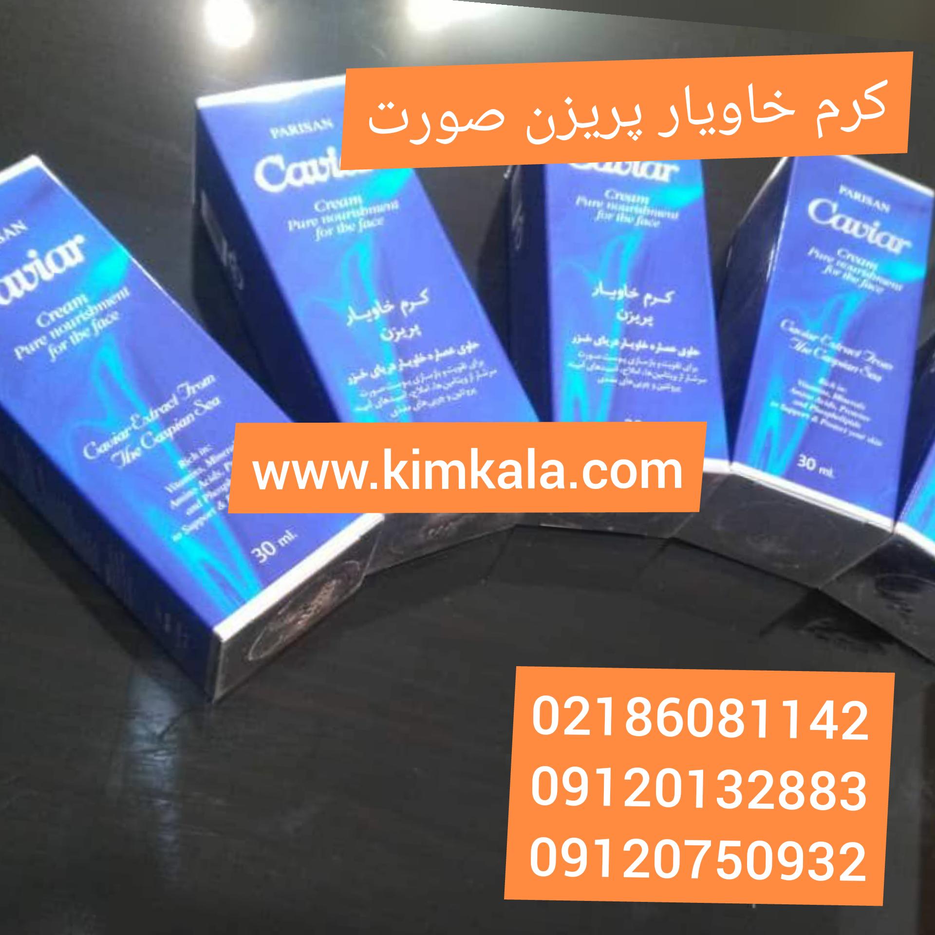 کرم خاویار پریزن/۰۹۱۲۰۱۳۲۸۸۳/قیمت کرم خاویار/درمان شل و افتادگی پوست