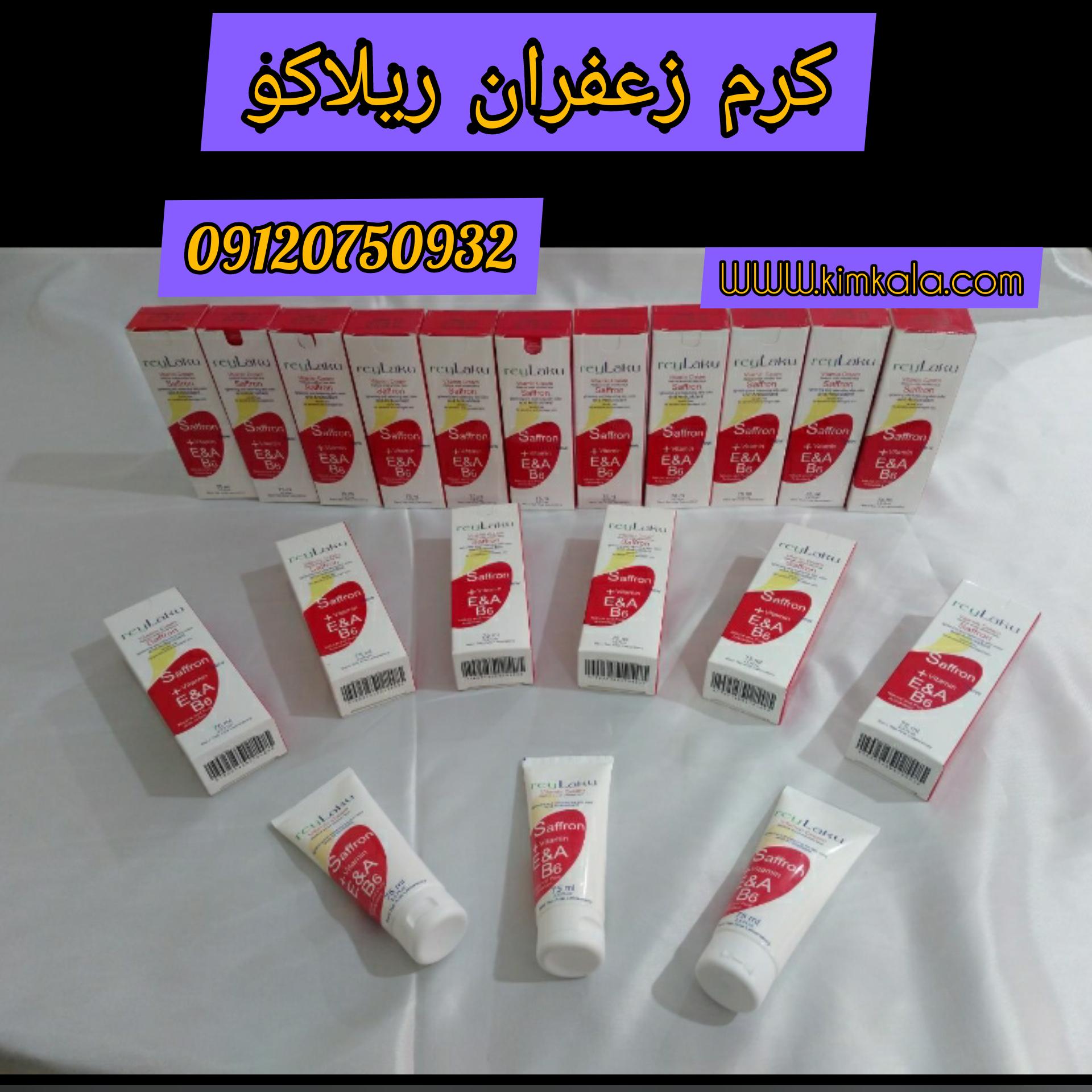 کرم زعفران ریلاکو/09120750932/قیمت کرم