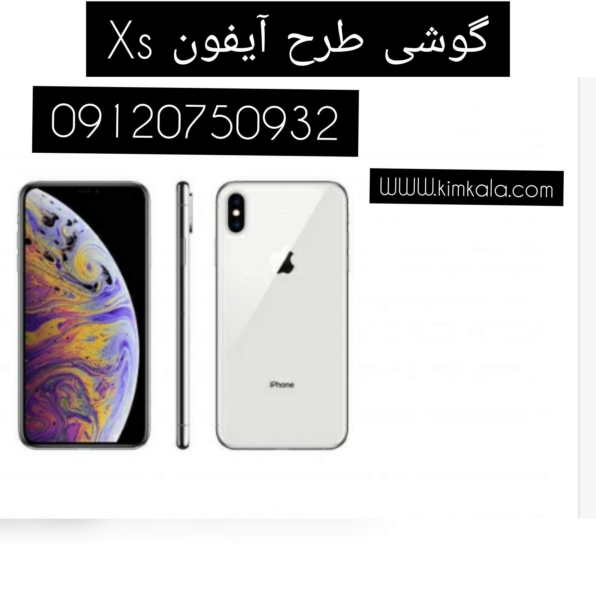 گوشی طرح آیفونXs/قیمت گوشی /09120750932