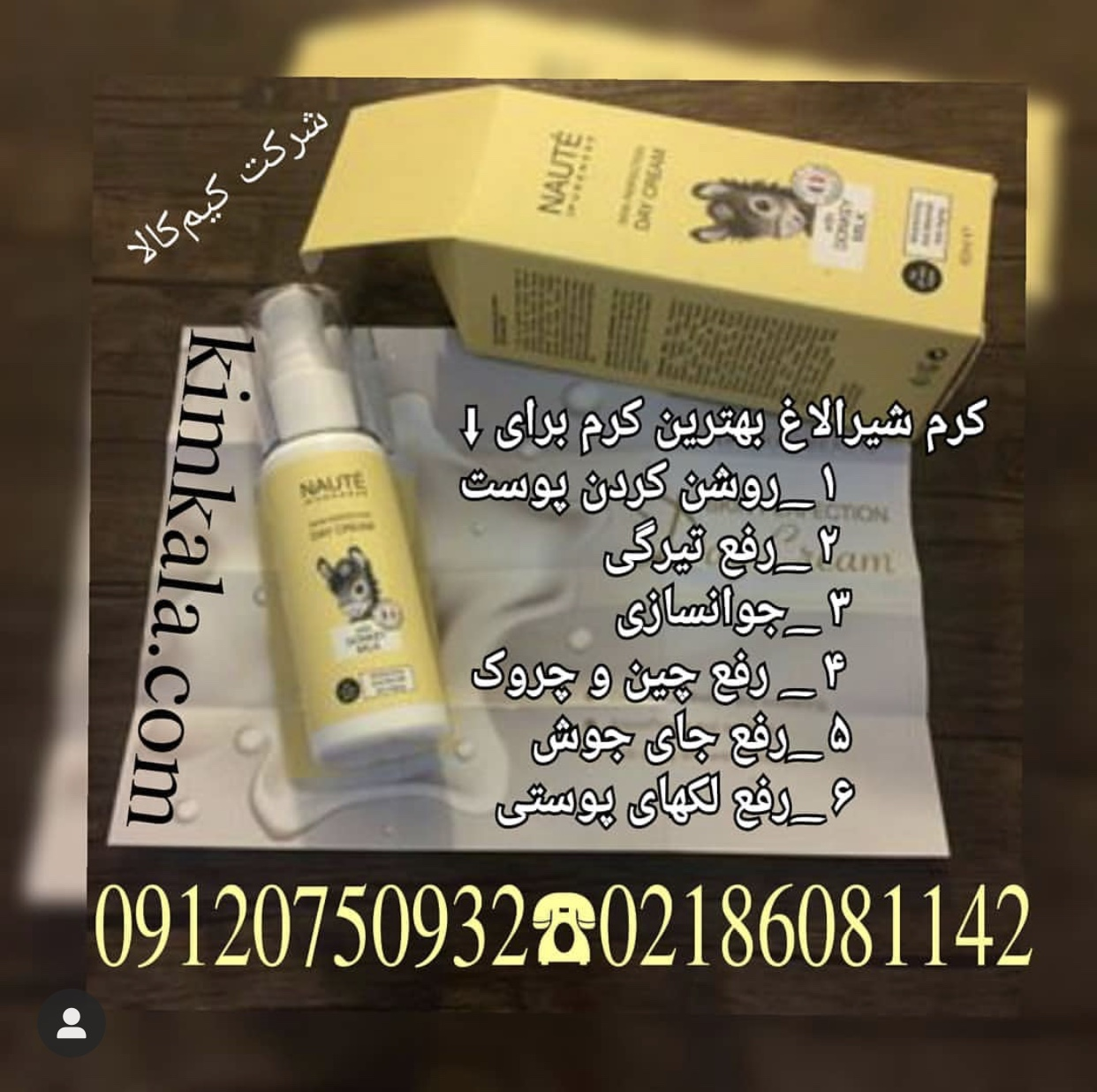 کرم شیر الاغ 09120132883 روشن کننده پوست