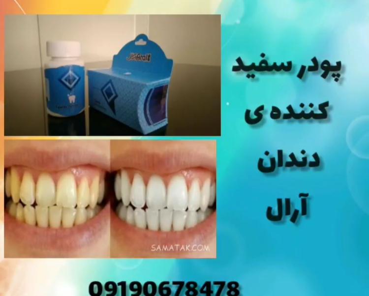 پودرسفید کننده دندان آرال/۰۹۱۹۰۶۷۸۴۷۸