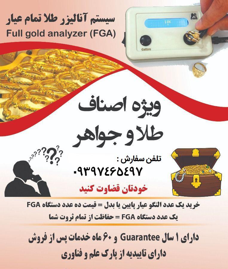 فروش دستگاه عیار سنج طلا