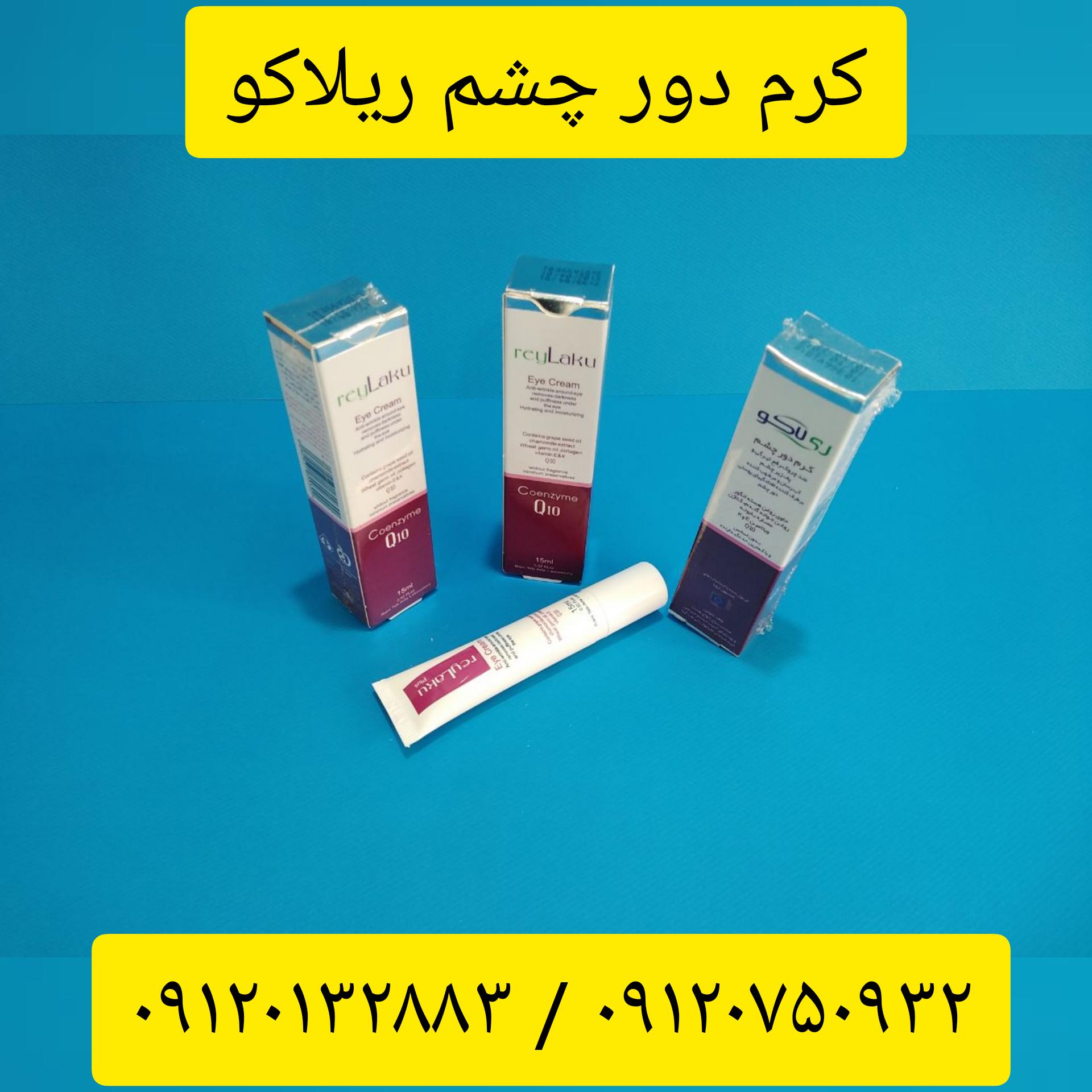 کرم دور چشم ریلاکو /۰۹۱۲۰۱۳۲۸۸۳/کرم دور چشم