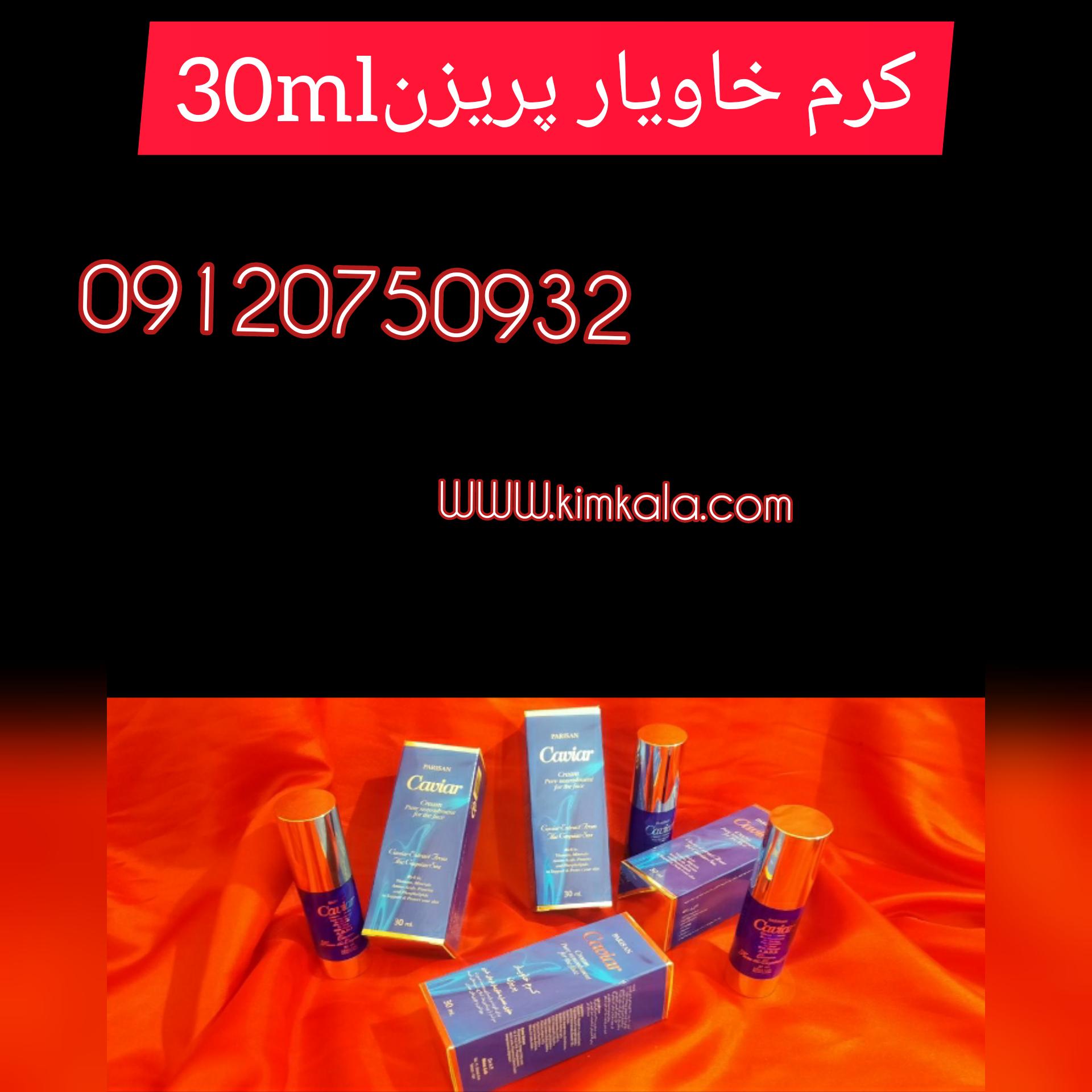 کرم خاویار دورچشم پریزن 30ml/ترکیبات کرم خاویار/09120750932