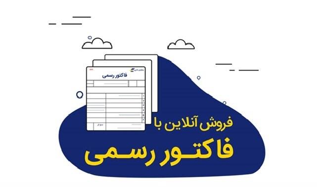 صدور فاکتور رسمی آنلاین