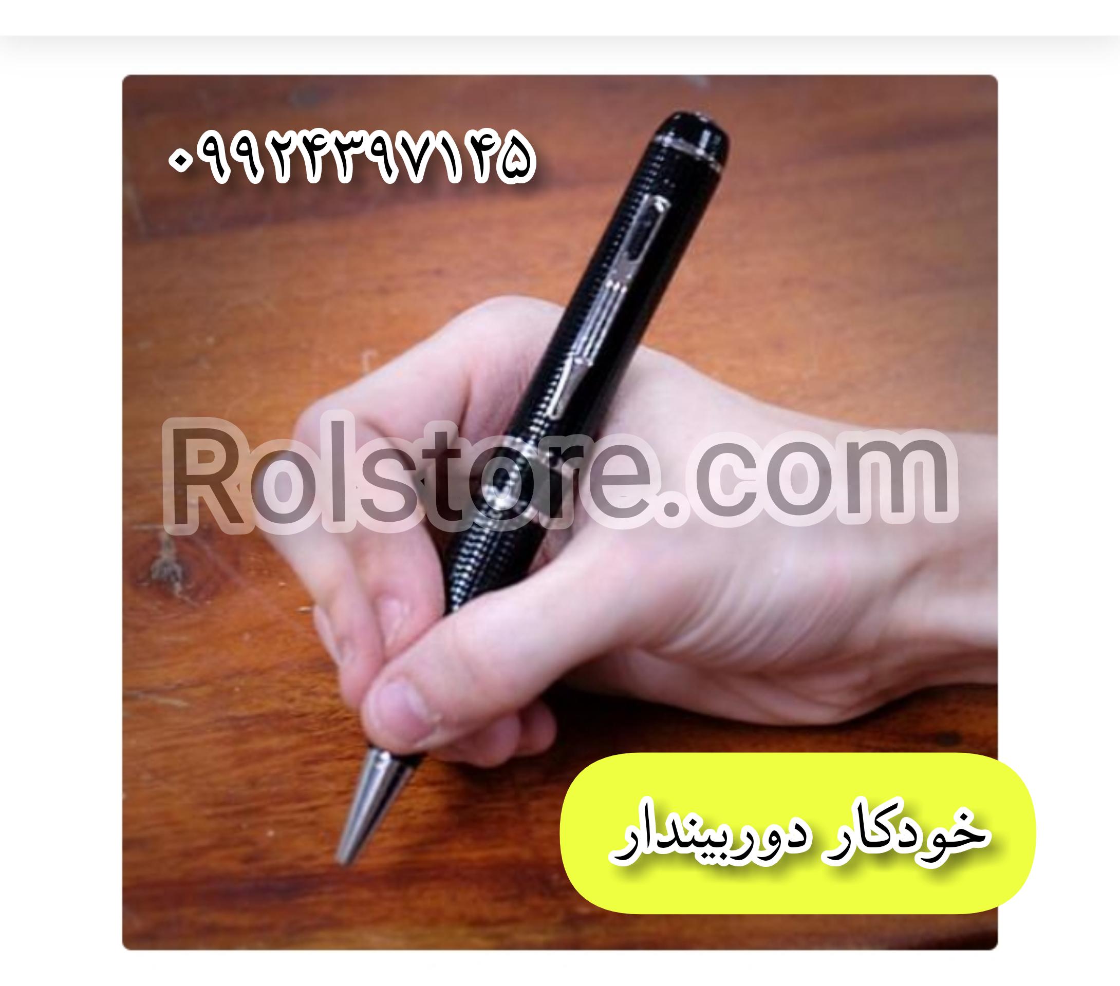 قلم دوربیندار/۰۹۹۲۴۳۹۷۱۴۵/خودکار دوربین دار hd اچ دی اصل سامسونگ