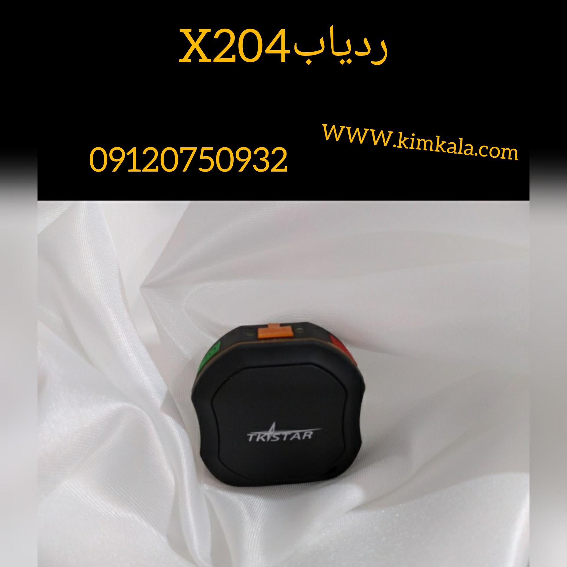 ردیاب شخصی X204/دقیق ترین ردیاب /09120750932