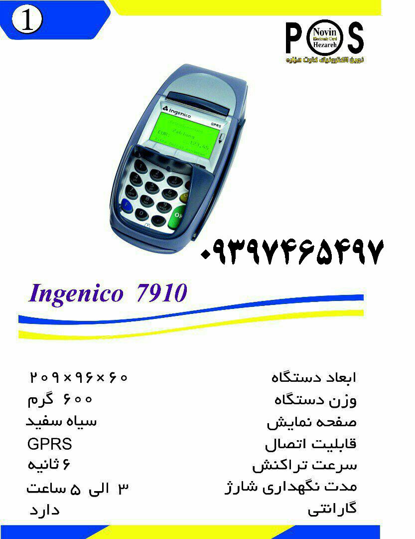 فروش کارت  خوان سیار ingenico 7910