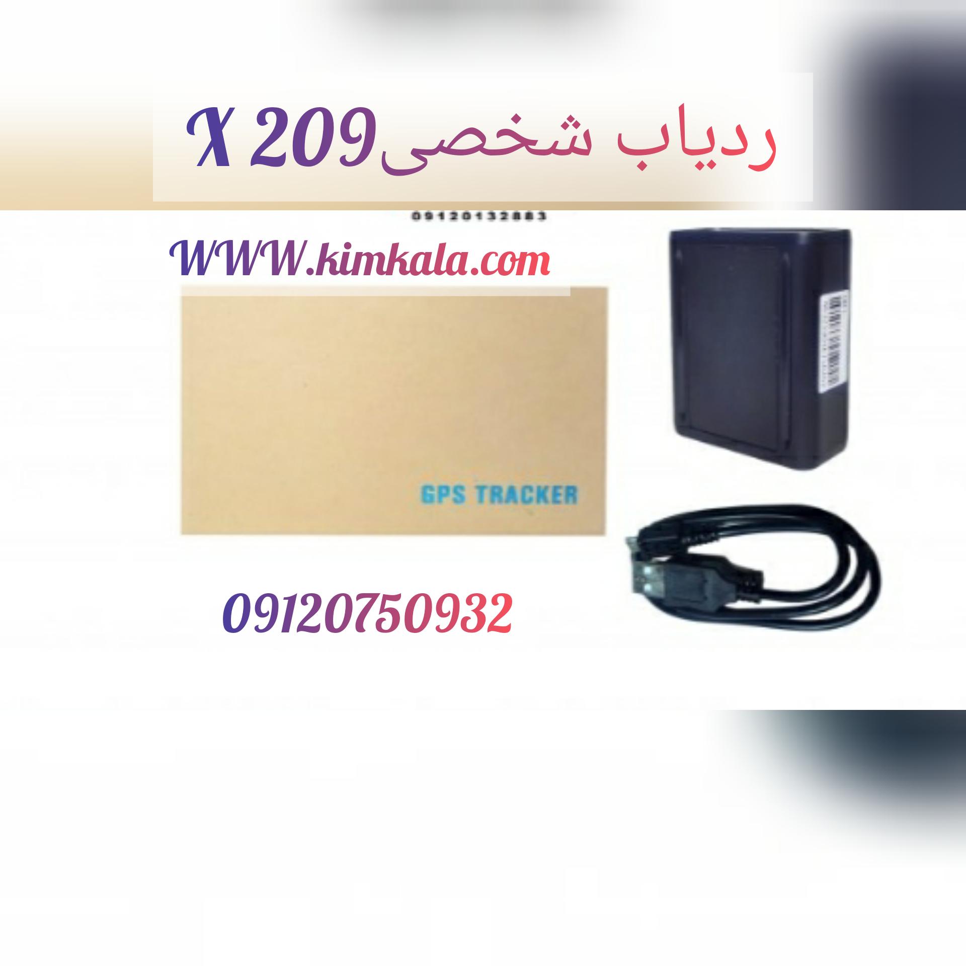 ردیاب شخصی X209/قیمت ردیاب /09120750932