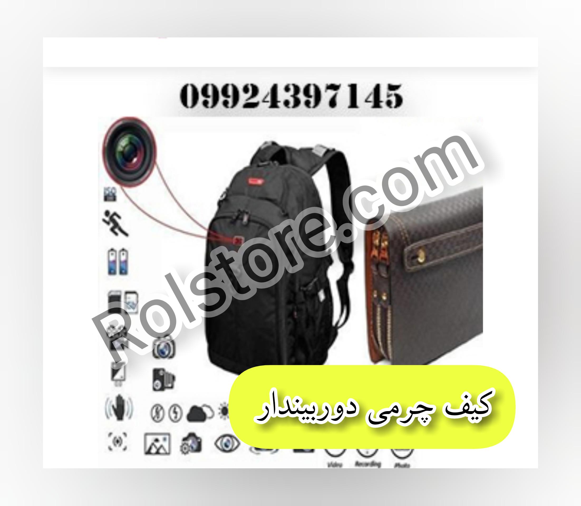 کیف دستی چرمی دوربین دار/۰۹۹۲۴۳۹۷۱۴۵/کیف دوربیندار