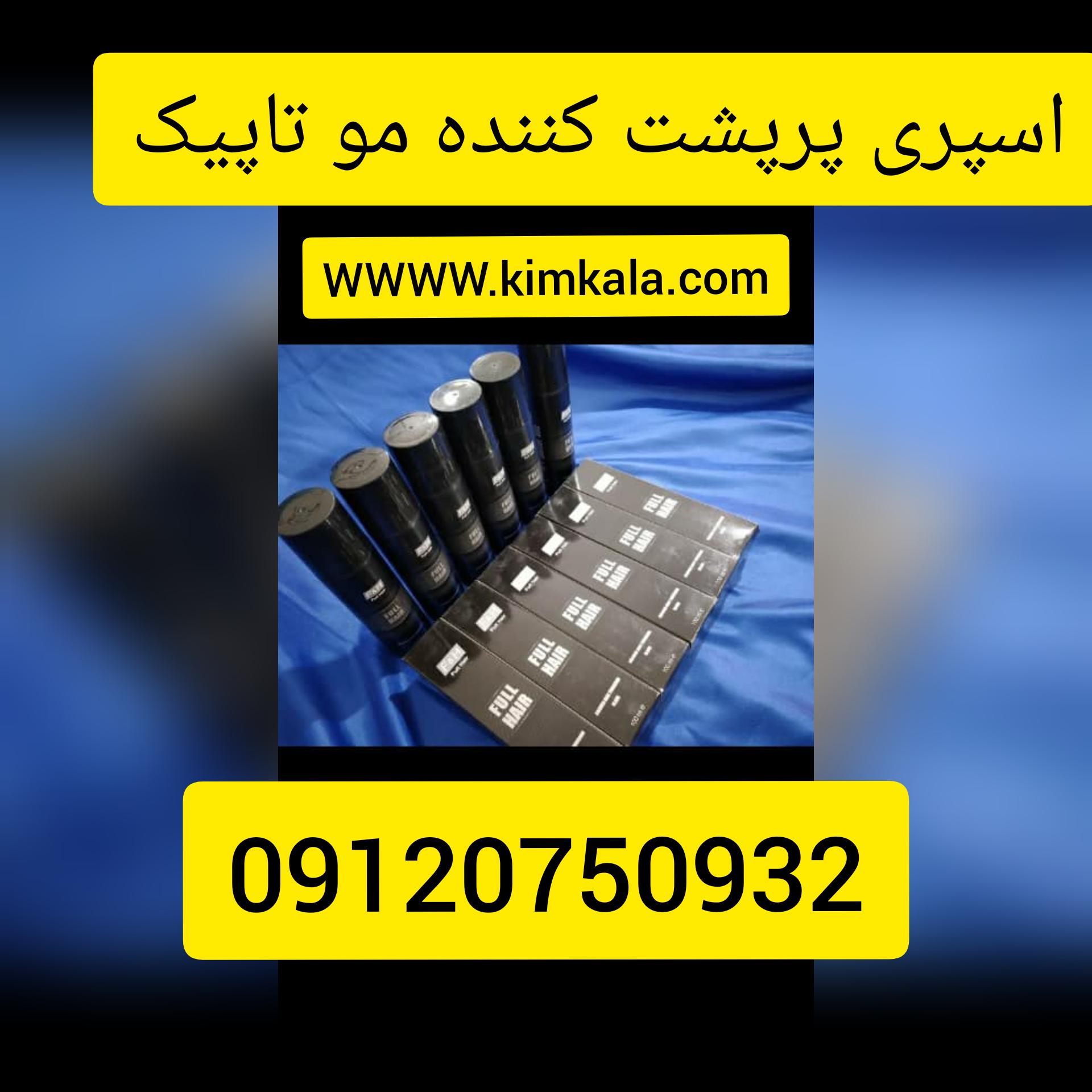 اسپری پرپشت کننده مو تاپیک /09120750932/این اسپری از مواد کاملا طبیعی ساخته شده است.