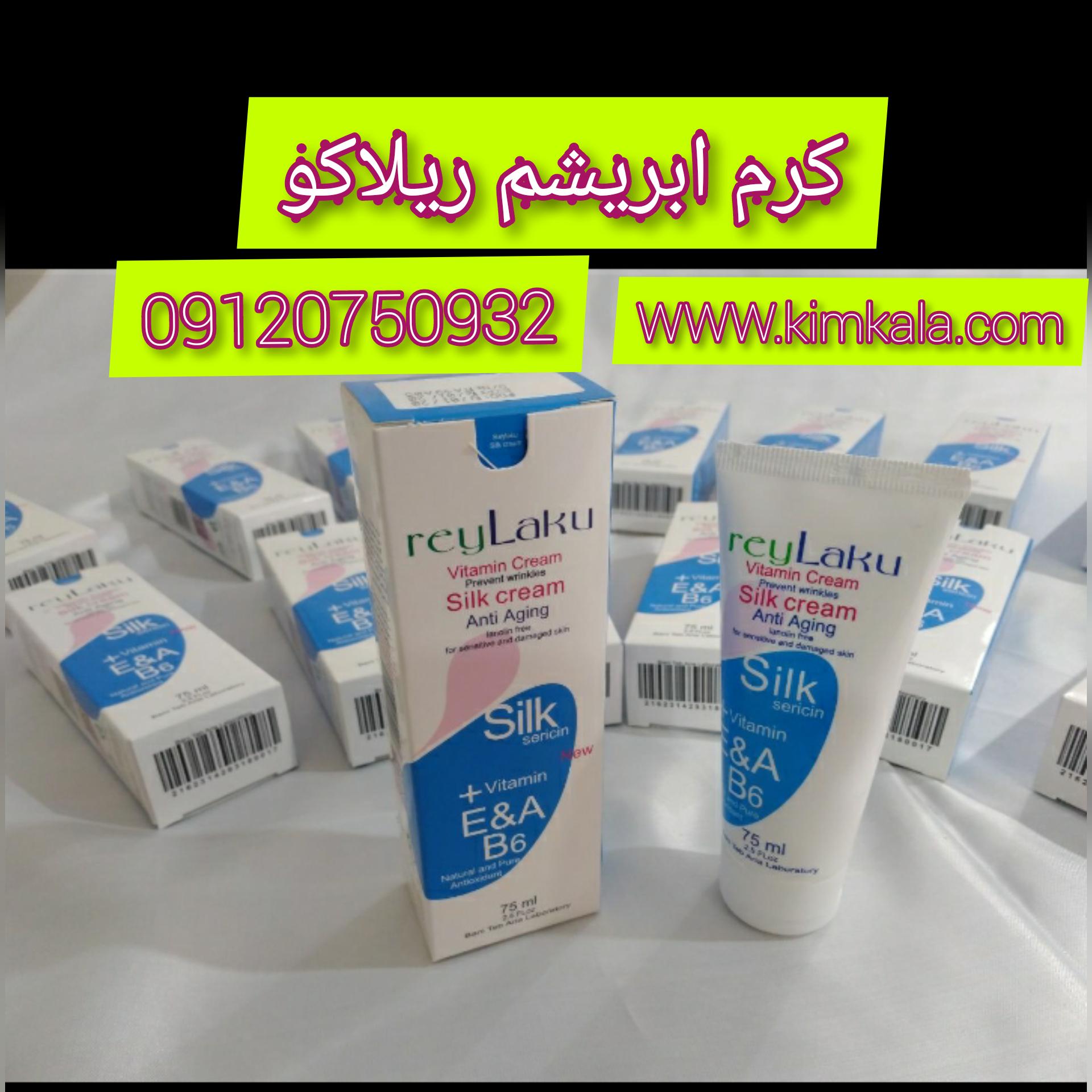 کرم ابریشم ریلاکو/09120750932/پرفروشترین کرم ویتامینه