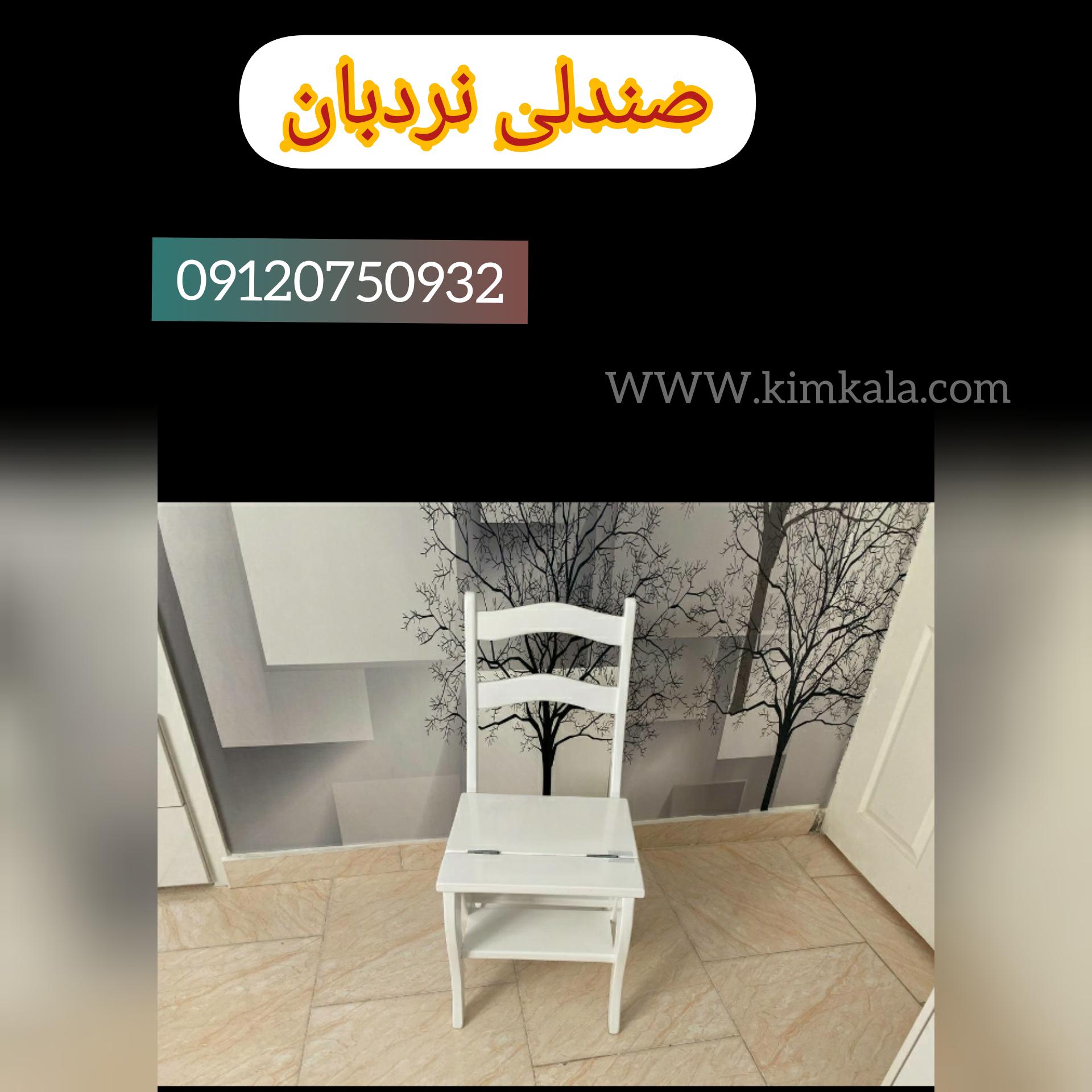 صندلی چند کاره/09120750932/قیمت صندلی