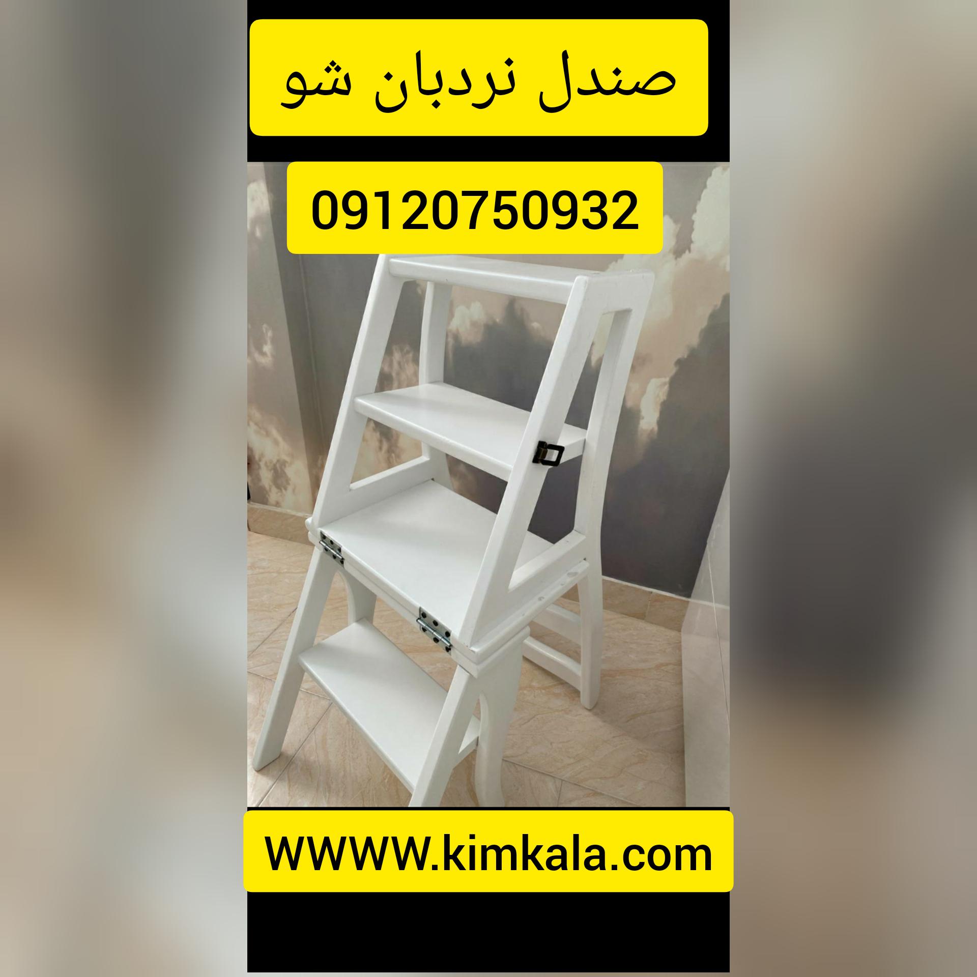 صندل نردبان شو/09120750932/ این صندلی چند کاره است این صندلی بسیار سبک می باشد