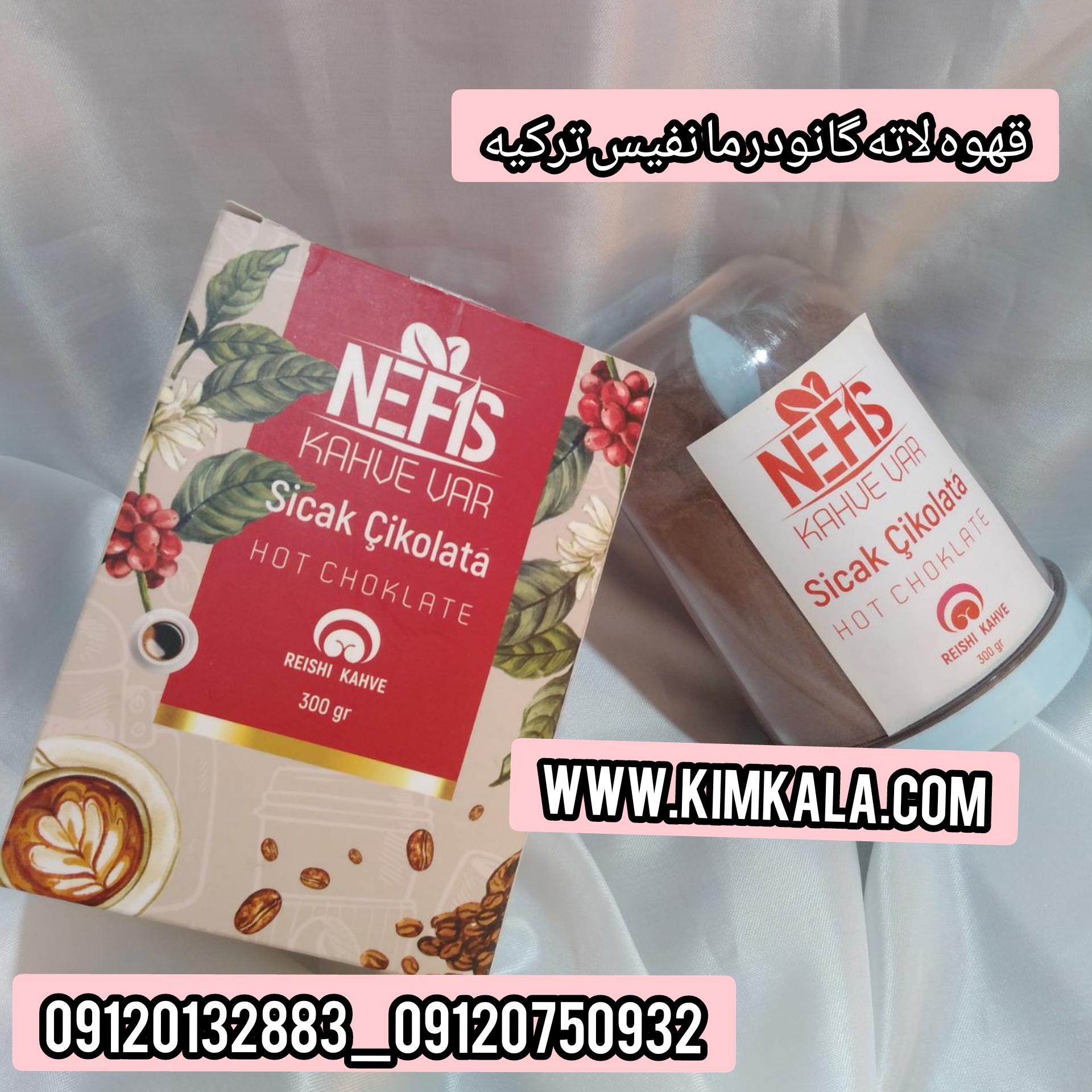 قهوه لاته گانودرما۰۹۱۲۰۱۳۲۸۸۳/بهترین قهوه لاته ترکیه